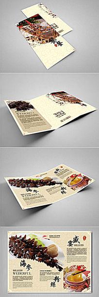 大气海参食品折页设计