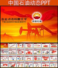 动态中石油PPT模板