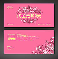 粉色花朵美容院现金券设计