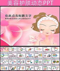 粉色美容化妆品ppt动态模板