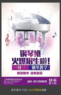钢琴班招生宣传海报设计