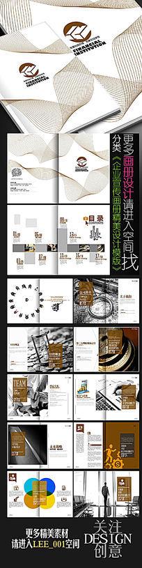 高端投资金融画册设计模版