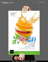 果真有料果汁宣传海报设计
