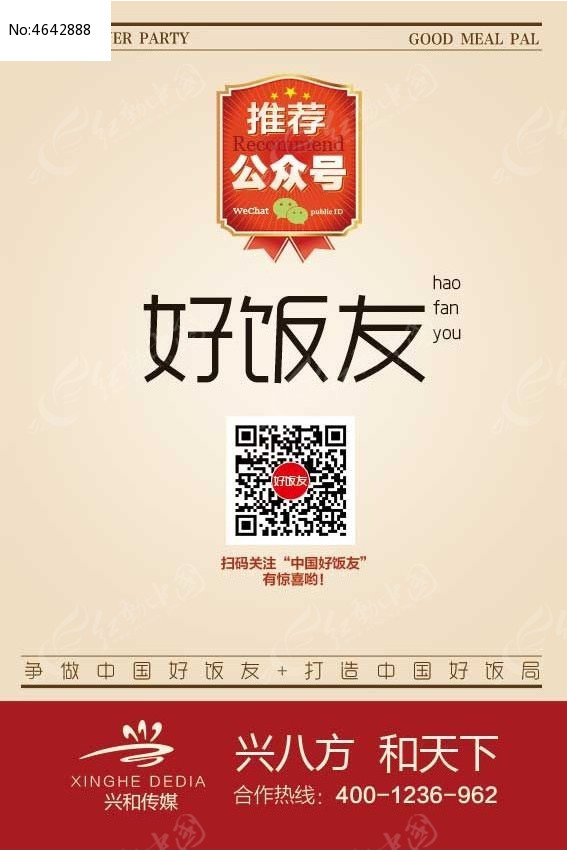 好饭友微信公众号推荐宣传单设计图片