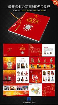 红色酒业招商画册设计