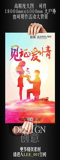 见证爱情求婚海报设计