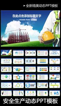 建筑工程施工安全PPT