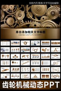 金色齿轮机械工程PPT