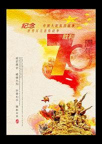 抗日战争胜利70周年海报设计