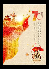 15款 抗日战争胜利70周年纪念日宣传海报