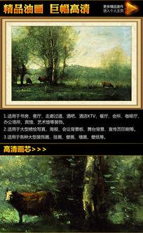 柯罗《池塘边的三头牛》油画挂图模板