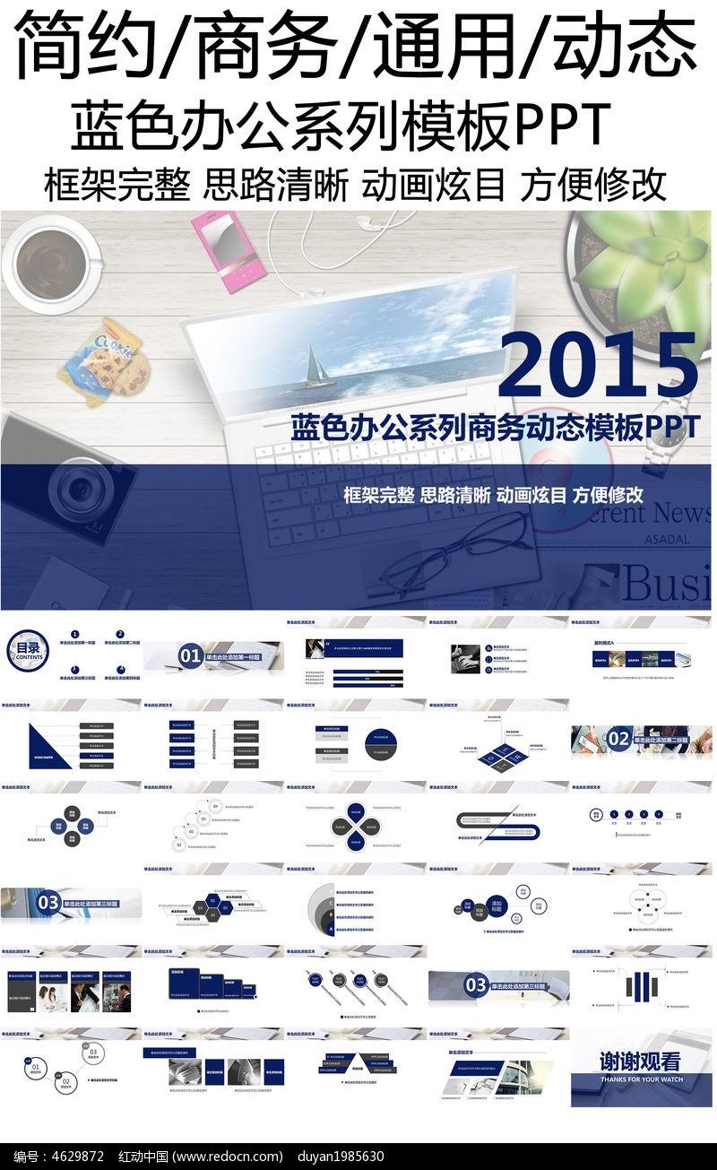 蓝色办公系列商务动态模板ppt素材下载