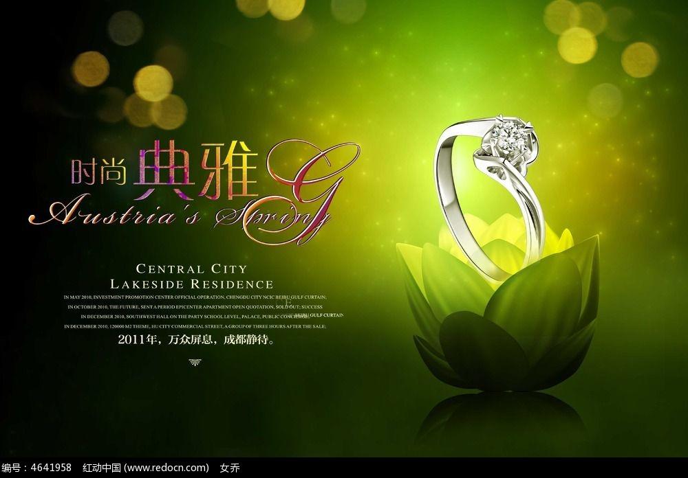 绿色珠宝戒指海报设计