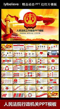 人民法院红色PPT模板