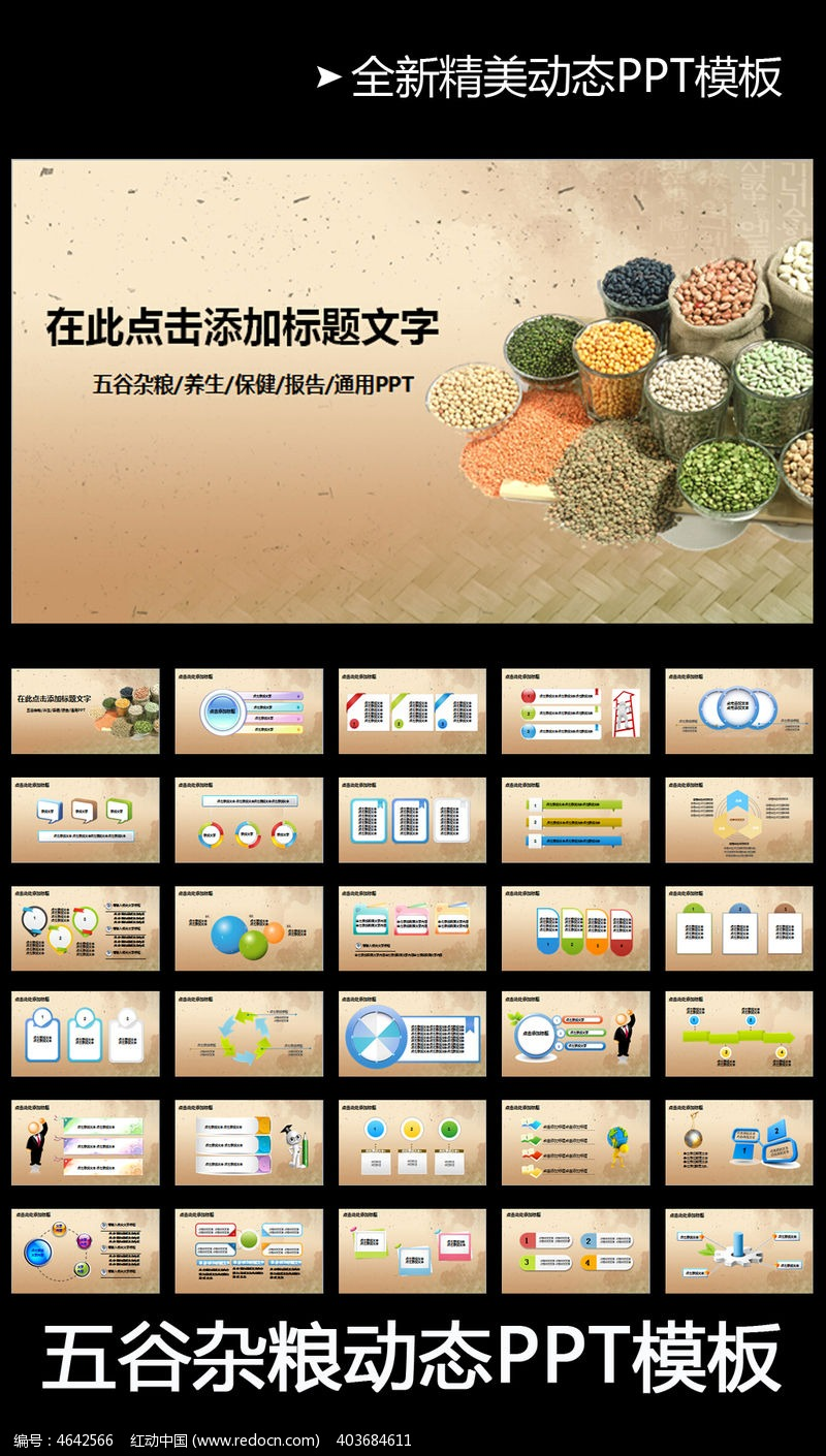 生 五谷杂粮PPT 幻灯片 ppt模板 PPT背景图片
