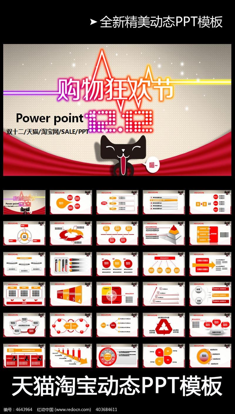 双十二天猫商城淘宝网动态PPT模版图片
