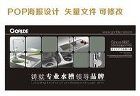 水槽产品POP海报设计