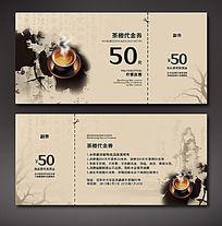 水墨中国风茶楼代金券 PSD