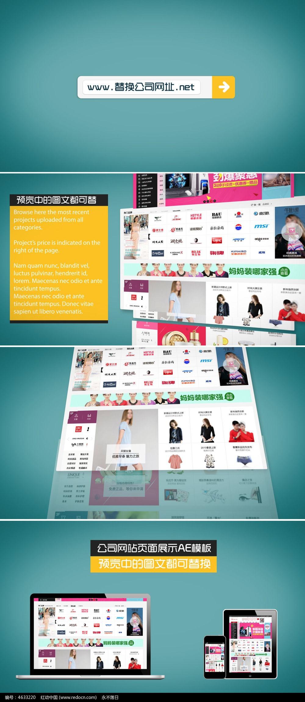视频素材/片头片尾/ae模板 栏目包装视频 网站页面展示设计视频ae模板图片
