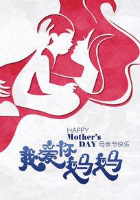 我爱你妈妈母亲节海报设计