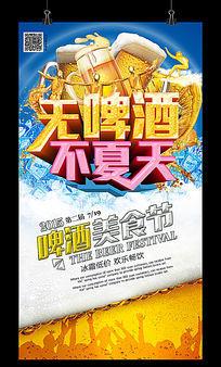 夏季啤酒节活动海报设计 PSD