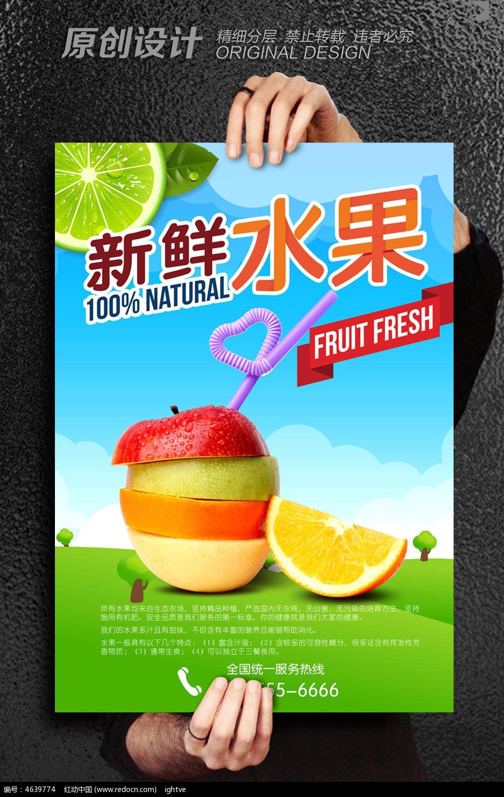 水果摊展示设计手绘图