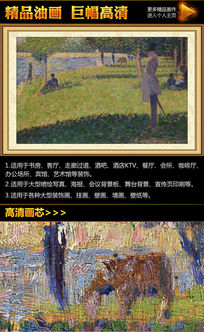 修拉《格兰德加特》油画挂图模板