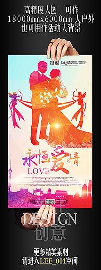 永恒爱情婚庆海报模版