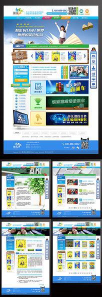 整套教育图书类企业网站PSD模版