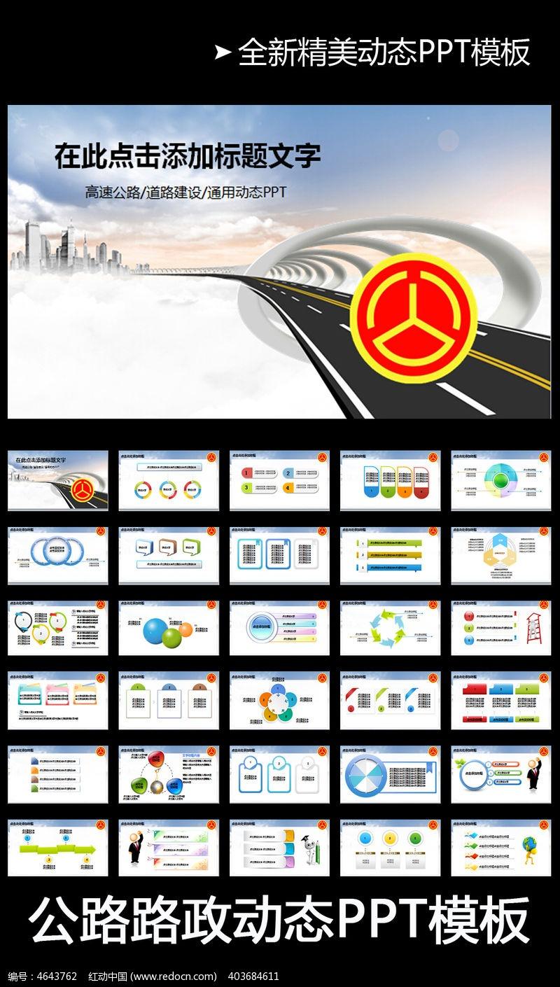 中国公路道路养护ppt模板