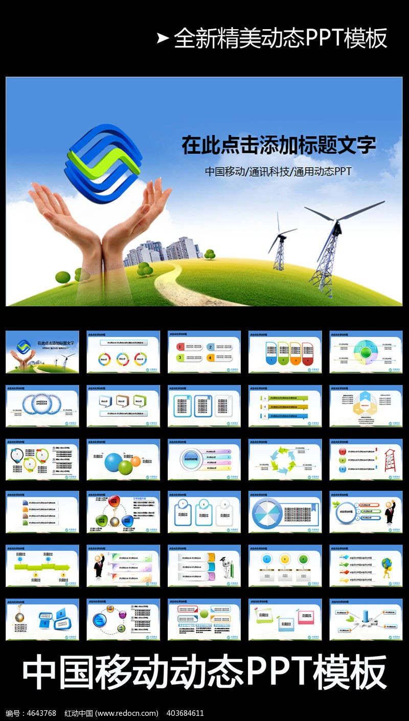 告 年度报告 ppt模板 绿色背景 移动信号 ppt素材 ppt图片 移动 手机-