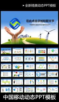 中国移动通信动态PPT模板pptx素材下载 网络通讯ppt设计图片