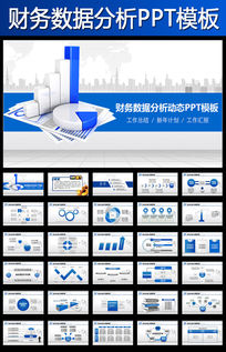 8款 数据财务分析调研报告商务PPT素材下载