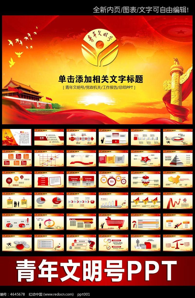标签:青年文明号PPT 事迹宣传 放飞梦想 事迹报告会 PPT PPT模板 图片