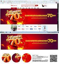 党政机关网站纪念抗日战争胜利70周年店招banner