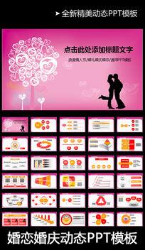 动态婚礼情人节PPT模板