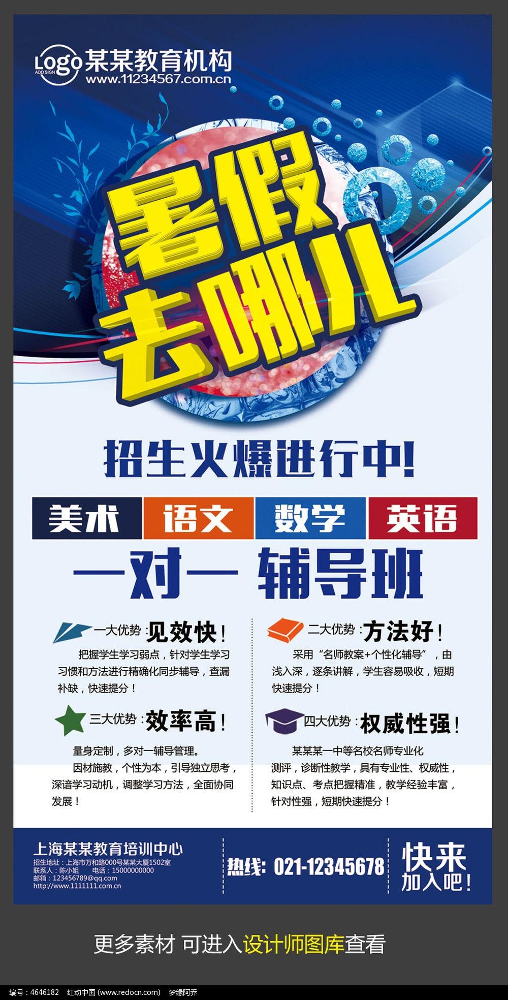 培训机构暑假招生宣传海报模板