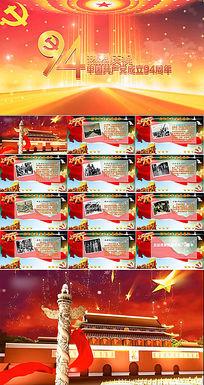 庆祝建党94周年光辉的历程党史PPT
