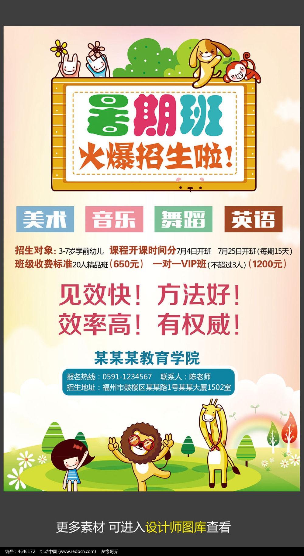 海报 幼儿园招生广告 招生宣传单