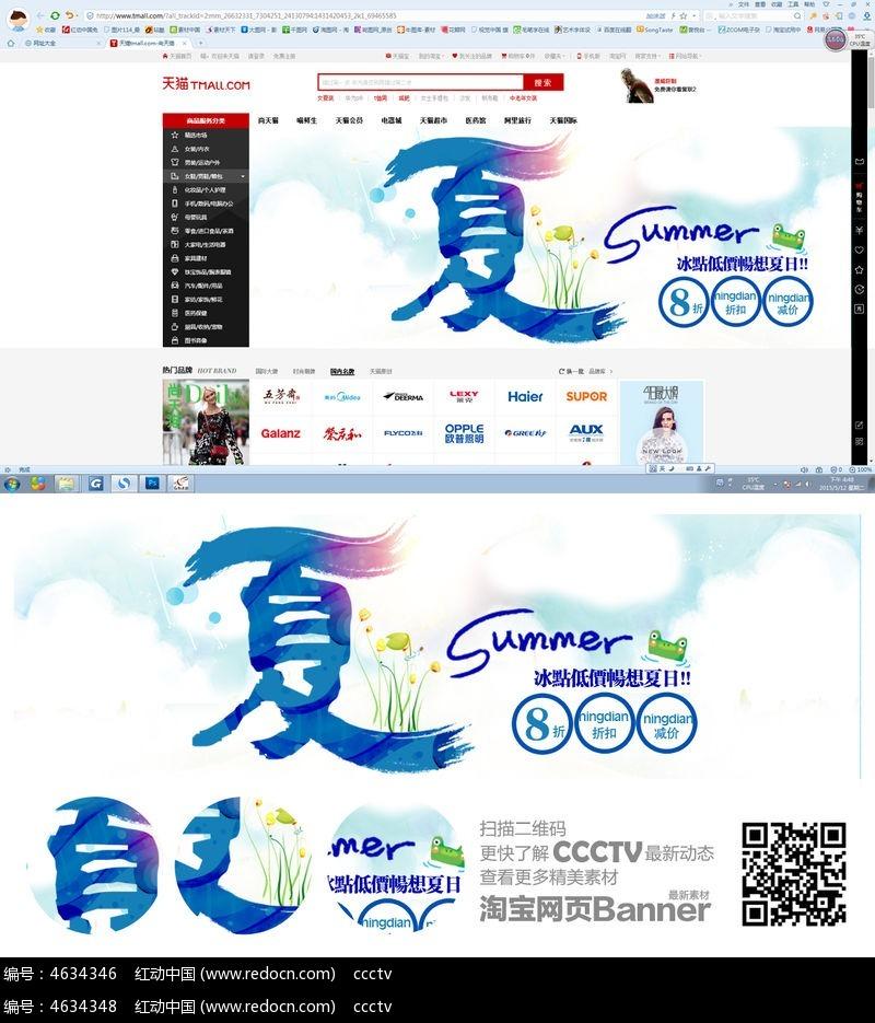 宝店铺夏季首页全屏海报设计