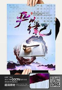 中国风严以律己宣传海报设计