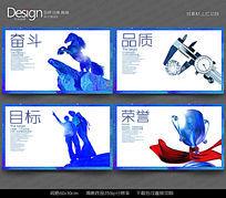 4套创意企业文化展板设计