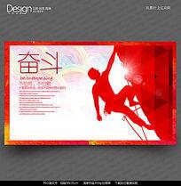 彩墨创意奋斗企业文化展板设计