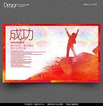创意成功企业文化展板设计