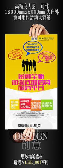 创意金融投资理财公司海报设计