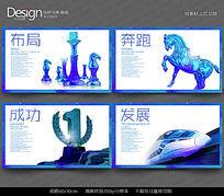 创意集团文化展板设计