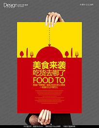 创意时尚美食来袭美食节海报设计