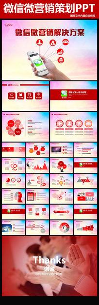 创意微信微营销PPT模板设计