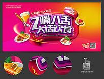 大话美食宣传海报设计