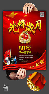 大气建军88周年光辉岁月海报设计